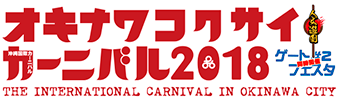 OTAKU FES in OKINAWA Logo